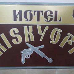 Riskyoff Family Hotel интерьер отеля фото 2