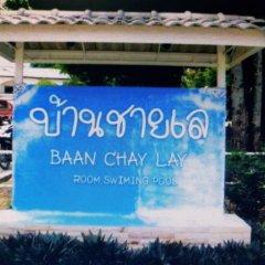 Отель Baan Chaylay Karon 3* Стандартный номер с различными типами кроватей фото 11