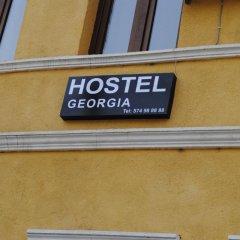 Отель Hostel Georgia Грузия, Тбилиси - отзывы, цены и фото номеров - забронировать отель Hostel Georgia онлайн парковка