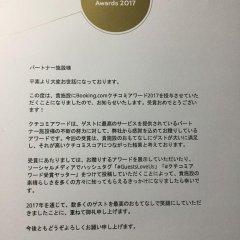 Отель Itsubinosato Хидзи в номере фото 2