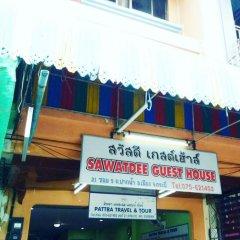Отель Sawasdee Guest House (Formerly Na Mo Guesthouse) парковка