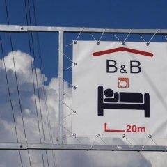 Отель Artush & Raisa B&B Армения, Гюмри - отзывы, цены и фото номеров - забронировать отель Artush & Raisa B&B онлайн спортивное сооружение