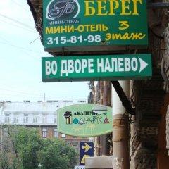 Гостиница Берег в Санкт-Петербурге - забронировать гостиницу Берег, цены и фото номеров Санкт-Петербург