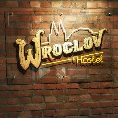 Отель Wroclov Hostel Польша, Вроцлав - отзывы, цены и фото номеров - забронировать отель Wroclov Hostel онлайн развлечения