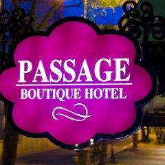 Бутик-отель Пассаж гостиничный бар