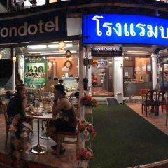 Отель Bangkok Condotel гостиничный бар
