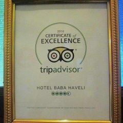 Hotel Baba Haveli интерьер отеля