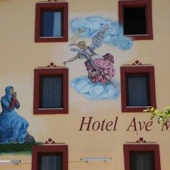 Hotel Ave Maria Сельчук детские мероприятия