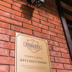 Гостиница Ривьера в Красноярске 1 отзыв об отеле, цены и фото номеров - забронировать гостиницу Ривьера онлайн Красноярск сауна