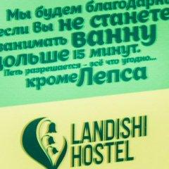 Гостиница Landish Hostel в Москве 4 отзыва об отеле, цены и фото номеров - забронировать гостиницу Landish Hostel онлайн Москва интерьер отеля