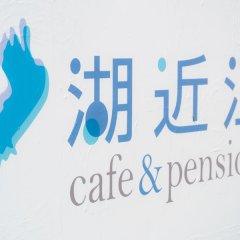 Отель Cafe&Pension SUOMI Морияма интерьер отеля фото 3