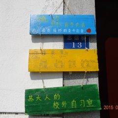Отель Liusu Youth Hostel Китай, Сучжоу - отзывы, цены и фото номеров - забронировать отель Liusu Youth Hostel онлайн спортивное сооружение