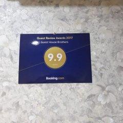 Отель Guets House Brothers Грузия, Тбилиси - отзывы, цены и фото номеров - забронировать отель Guets House Brothers онлайн спортивное сооружение