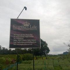 Отель Kingsbury Lake Resort
