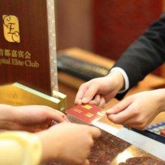 Отель Capital Hotel Китай, Пекин - 8 отзывов об отеле, цены и фото номеров - забронировать отель Capital Hotel онлайн спа фото 2