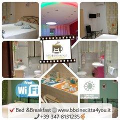 Отель BBCinecitta4YOU питание фото 3