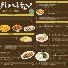 Отель Infinity Guesthouse питание