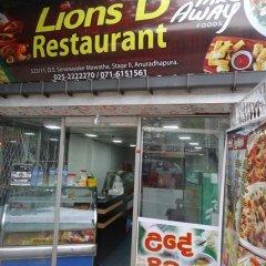 Hotel Lions Den & Lions D Restaurant питание фото 2