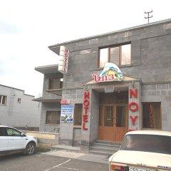 Hotel Noy Горис парковка