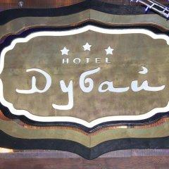 Гостиница Дубай бассейн фото 2