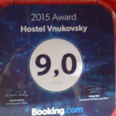 Hostel Vnukovsky развлечения