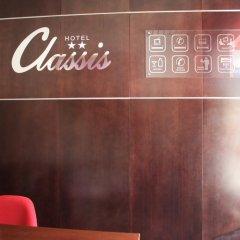 Hotel Classis банкомат