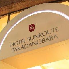Отель Sunroute Takadanobaba Япония, Токио - отзывы, цены и фото номеров - забронировать отель Sunroute Takadanobaba онлайн гостиничный бар