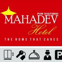 Отель Mahadev Hotel Непал, Катманду - отзывы, цены и фото номеров - забронировать отель Mahadev Hotel онлайн спа