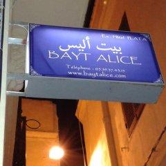 Отель Bayt Alice Марокко, Танжер - отзывы, цены и фото номеров - забронировать отель Bayt Alice онлайн интерьер отеля