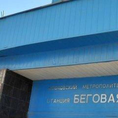 Апартаменты Begovaya Apartment бассейн