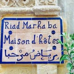 Отель Riad Marhaba Марокко, Рабат - отзывы, цены и фото номеров - забронировать отель Riad Marhaba онлайн интерьер отеля фото 2