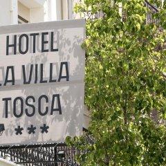 Hotel La Villa Tosca парковка