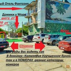 Гостиница Domiki U Morya парковка