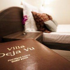 Отель Вилла Дежа Вю 2* Люкс фото 5