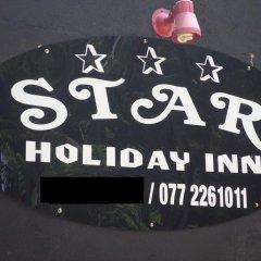 Отель Star Holiday Inn городской автобус