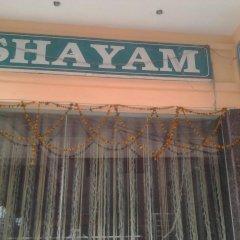 Hotel Shayam спортивное сооружение
