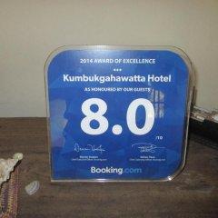 Kumbukgahawatta Hotel Коттедж с различными типами кроватей фото 25