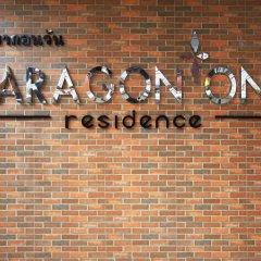 Отель Paragon One Residence Бангкок банкомат