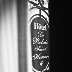 Отель Le Relais Saint Honoré Франция, Париж - отзывы, цены и фото номеров - забронировать отель Le Relais Saint Honoré онлайн развлечения