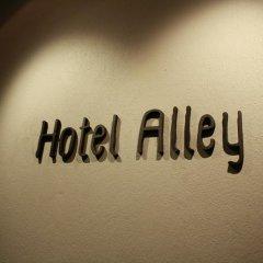Hotel Alley 3* Улучшенный номер с двуспальной кроватью фото 8