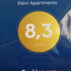 Апартаменты Eleni Apartments спортивное сооружение
