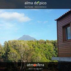 Отель Alma do Pico Португалия, Мадалена - отзывы, цены и фото номеров - забронировать отель Alma do Pico онлайн фото 4