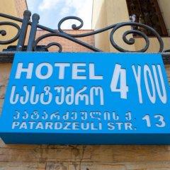 Hotel 4You 3* Номер категории Эконом с различными типами кроватей фото 4