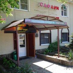 Гостиница Guest House Safari вид на фасад фото 2