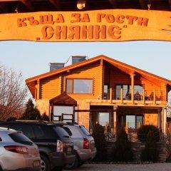 Отель Guesthouse Sianie Болгария, Тырговиште - отзывы, цены и фото номеров - забронировать отель Guesthouse Sianie онлайн парковка