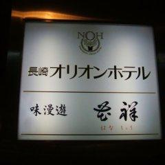 Отель Nagasaki Orion Нагасаки сауна