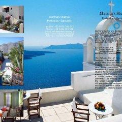 Отель Marina's Studios Греция, Остров Санторини - отзывы, цены и фото номеров - забронировать отель Marina's Studios онлайн питание