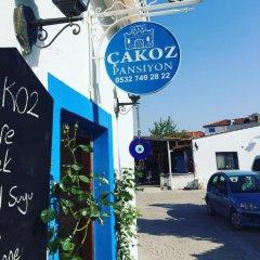 Отель Cakoz Pansiyon парковка
