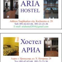 hostel ARIA городской автобус