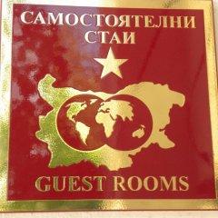 Отель Guest House The Old House Болгария, Пловдив - отзывы, цены и фото номеров - забронировать отель Guest House The Old House онлайн интерьер отеля